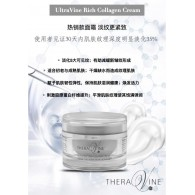 UltraVine™ Rich Collagen Cream - 50ml